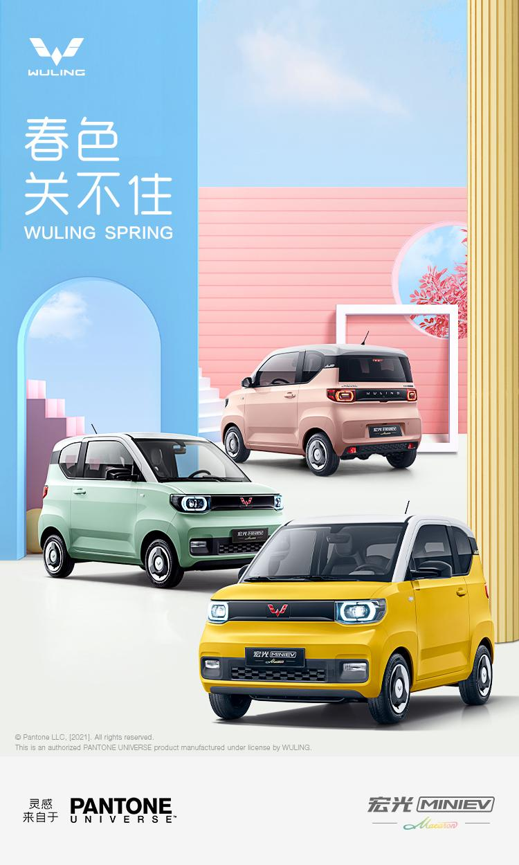 Wuling Hongguang Mini EV, chiếc xe điện bán chạy nhất trên thế giới, ra mắt bản mui trần ảnh 8
