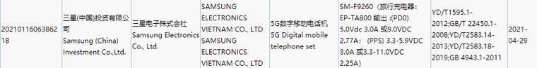 Samsung Galaxy Z Fold 3 đã đạt chứng nhận 3C có số model SM-F9260 ảnh 1
