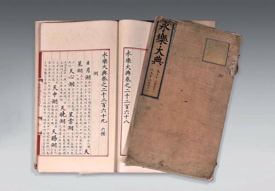 Bách khoa toàn thư nhà Minh Trung Quốc bán đấu giá 9 triệu USD